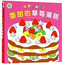 香甜的草莓蛋糕(精)/我们开动吧:我们开动吧