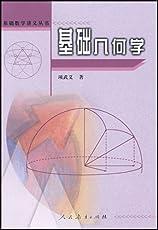 基础几何学