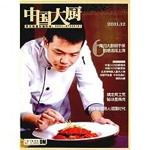 中国大厨 月刊 2011年12期