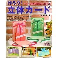 作ろう!立体カード 贈る方も、貰う方も笑顔になれる暖かい手作りのカード