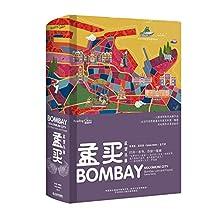 孟买:欲望丛林(电影《贫民窟的百万富翁》取景地。繁华与污秽并存的孟买浓缩于书页中展开。一部新闻叙事佳作,《纽约时报》《洛杉矶时报》《纽约客》等媒体重磅推荐。孟买之于印度,正如上海之于中国,发展中国家大都市的面貌也能让中国读者找到共鸣。)