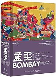 孟买:欲望丛林(电影《贫民窟的百万富翁》取景地。繁华与污秽并存的孟买浓缩于书页中展开。一部新闻叙事佳作,《纽约时报》《洛杉矶时报》《纽约客》等媒体重磅推荐。孟买之于印度,正如上海之于中国,发展中国家大都市的面貌也能让中国