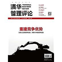 清华管理评论 月刊 2014年09期
