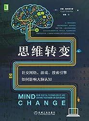思维转变:社交网络、游戏、搜索引擎如何影响大脑认知(神经科学国际顶级权威,全面解读科技对人类大脑结构、思维、感情的深刻影响)
