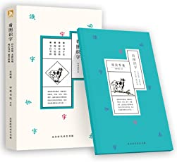 童立方·看图识字(套装共4册)