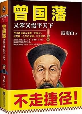 曾国藩:又笨又慢平天下.pdf