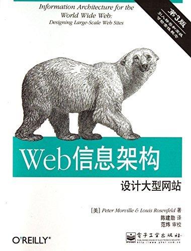Web信息架构设计大型网站(第3版)
