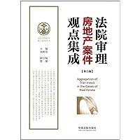 法院审理房地产案件观点集成(第二版)