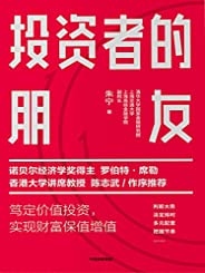 投資者的朋友(諾貝爾經濟學獎得主羅伯特?席勒、香港大學講席教授陳志武 作序推薦。市場劇烈波動下,實現財富保值增值)