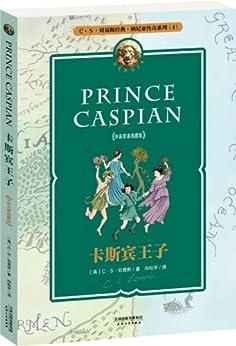 """""""纳尼亚传奇系列4:卡斯宾王子(中英双语典藏版)(配套英文朗读免费下载)"""",作者:[(英)C·S·刘易斯]"""