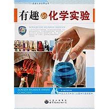 有趣的化学实验 (走进化学世界丛书)