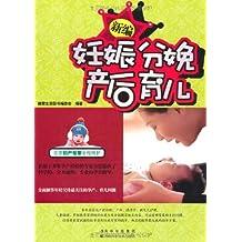 新编妊娠分娩产后育儿