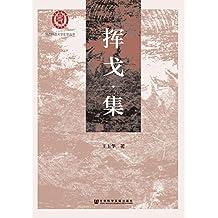 挥戈集 (陕西师范大学史学丛书)