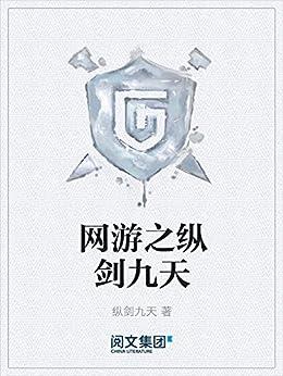 """""""网游之纵剑九天"""",作者:[纵剑九天]"""