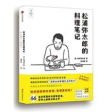食帖:明天做什么吃呢?松浦弥太郎的料理笔记