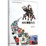 NXC编程入门 (青少年科技创新丛书)