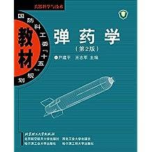"""国防科工委""""十五""""规划教材兵器科学与技术:弹药学(第2版)"""