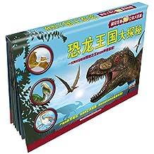 乐易学·超级炫酷3D立体大百科:恐龙王国大探秘(新版)