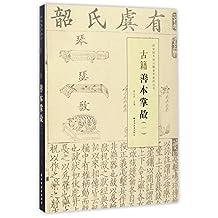 古籍善本掌故(1)/国家图书馆古籍善本掌故丛书 单品
