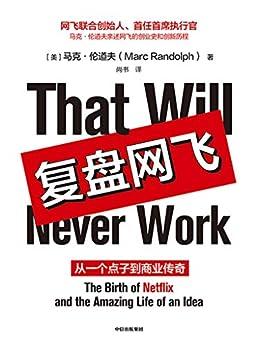 """""""复盘网飞(网飞联合创始人、首任首席执行官马克·伦道夫亲述网飞的创业史和创新历程!这本书是一个""""很好读""""的故事,小企业如何击败巨头,实现技术与组织的颠覆式创新。网飞帝国远比它的剧集精彩得多)"""",作者:[马克·伦道夫, 尚书]"""
