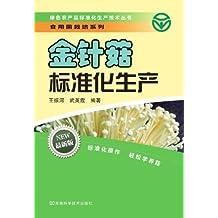 金针菇标准化生产 (绿色农产品标准化生产技术丛书)