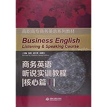 商务英语听说实训教程(核心篇高职高专商务英语系列教材)