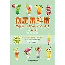 我是果鲜君:思慕雪、冰淇淋、冰饮、棒冰一本全 (水果达人的果鲜旋风,全面来袭!八十余款纯天然配方的水果创意美食,一本全收录,让缤纷的果鲜为你带来一场视觉与味蕾的奇妙之旅!)