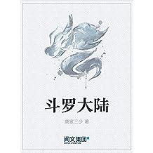 斗罗大陆(阅文集团白金作家唐家三少代表作品,经典玄幻小说)