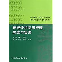 神经外科临床护理思维与实践 (国内名院、名科、知名专家临床护理思维与实践系列丛书)