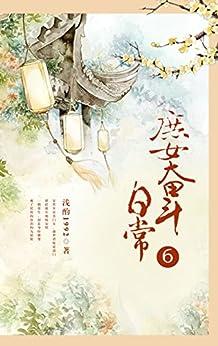 """""""庶女奋斗日常(六)"""",作者:[浅酌1995]"""
