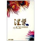 涅槃:凤凰卫视十五周年庆典晚会音乐宝典(CD+DVD)