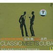 当古典遇见古巴(CD)