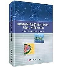 电纺纳米纤维膜固定化酶的制备、性能及应用