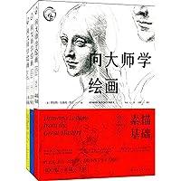 向大师学绘画系列(55周年畅销版)(套装共3册)