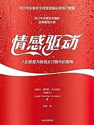 情感驱动(可口可乐品牌营销核心法则)