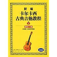 新编卡尔卡西古典吉他教程1:基础入门篇(五线谱、六线谱对照版)