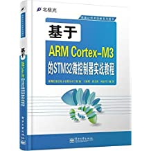 信盈达技术创新系列图书:基于ARM Cortex-M3的STM32微控制器实战教程