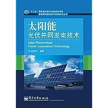 太阳能光伏并网发电技术 (新能源电能变换与控制技术丛书)