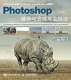 Photoshop修饰与合成专业技法