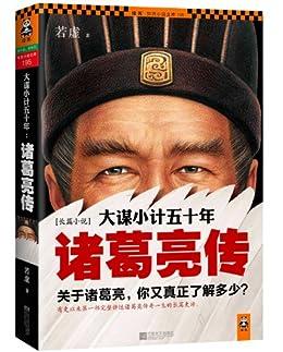 """""""大谋小计五十年:诸葛亮传(读客熊猫君出品。)"""",作者:[若虚]"""