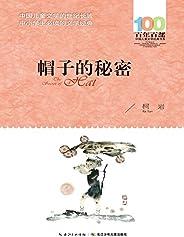 百年百部中國兒童文學經典書系·帽子的秘密
