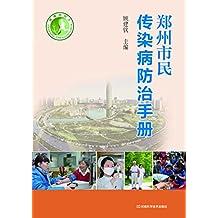 郑州市民传染病防治手册 (健康郑州人)