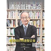 清华管理评论 月刊 2017年02期