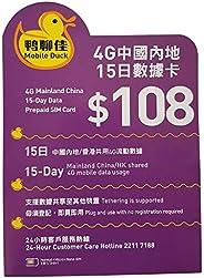 中国和*旅行预付 SIM 卡包括 4G/3G 10 天数据,无需注册或地址证明