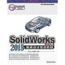 设计师职业培训教程:SolidWorks 2015中文版模具设计培训教程
