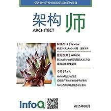 架构师2015年2月刊