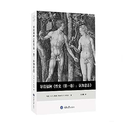 导读福柯《性史:认知意志》.pdf