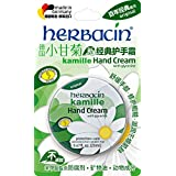 Herbacin 贺本清 小甘菊护手霜20ml圆罐 5个装(德国品牌)