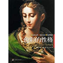 色彩的性格(2013)(色彩世界的百科全书)