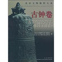 北京文物精粹大系:古钟卷